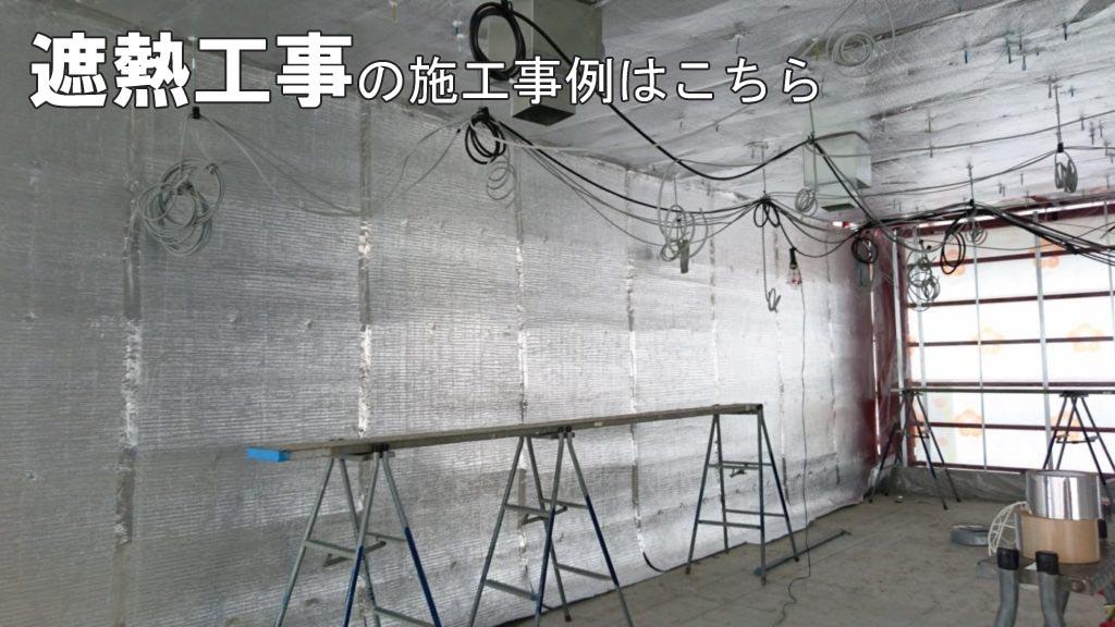 遮熱工事の施工事例はこちら